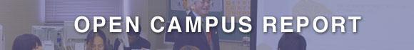 オープンキャンパスレポート