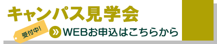 キャンパス見学会web申込フォーム