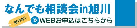 なんでも相談会in旭川web申込フォーム