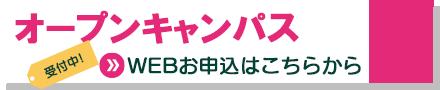 オープンキャンパスweb申込フォーム