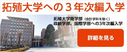 拓殖大学への3年次編入学紹介