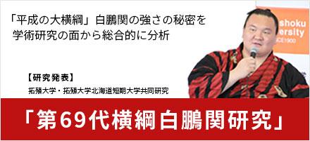 第69代横綱白鳳研究