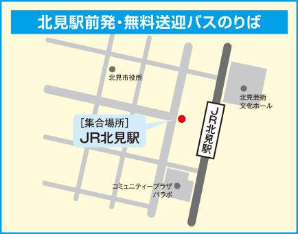free-bus-kitami