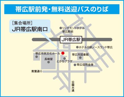 free-bus-obihiro