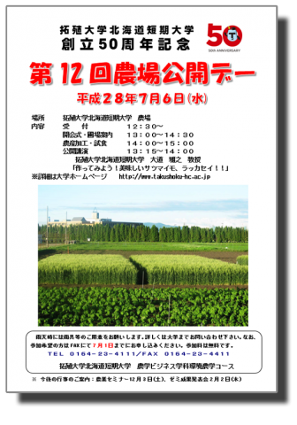 OP_FARM(poster)