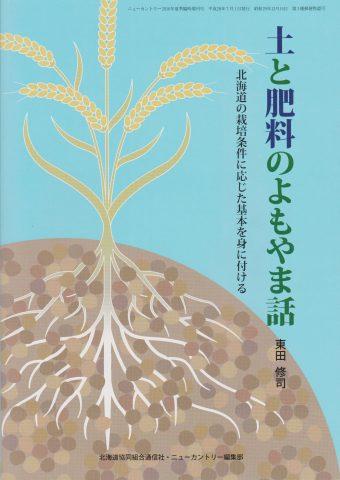 土と肥料の話