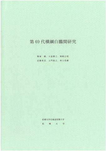 第69代横綱白鵬関研究