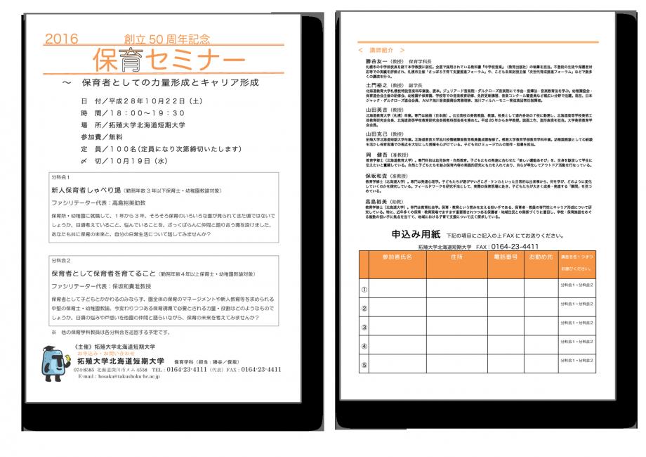 hoiku_seminar2016