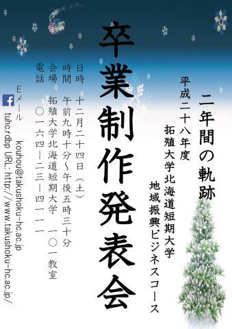 卒業制作発表会ポスター
