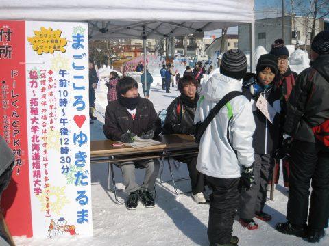 まごころ雪だるま受付を担当する学生たち