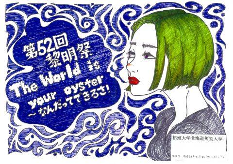第52回 黎明祭ポスター