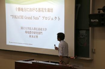3人目は帯広畜産大学の秋元准教授からプロジェクトの情報です