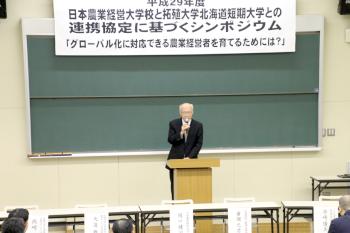 日本農業経営大学校の堀口校長から閉会の挨拶をいただきました