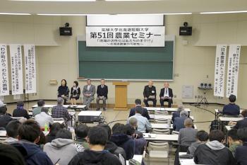 第51回農業セミナーの開会です