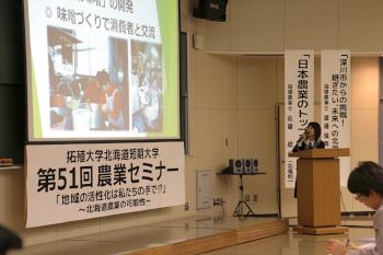 お昼からは沼田町の堀指導農業士から地域活動のご講演です