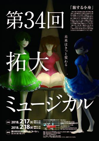 拓大ミュージカルポスター(1.48MB)