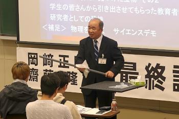 齋藤先生の講義は事件も取り入れて行われました