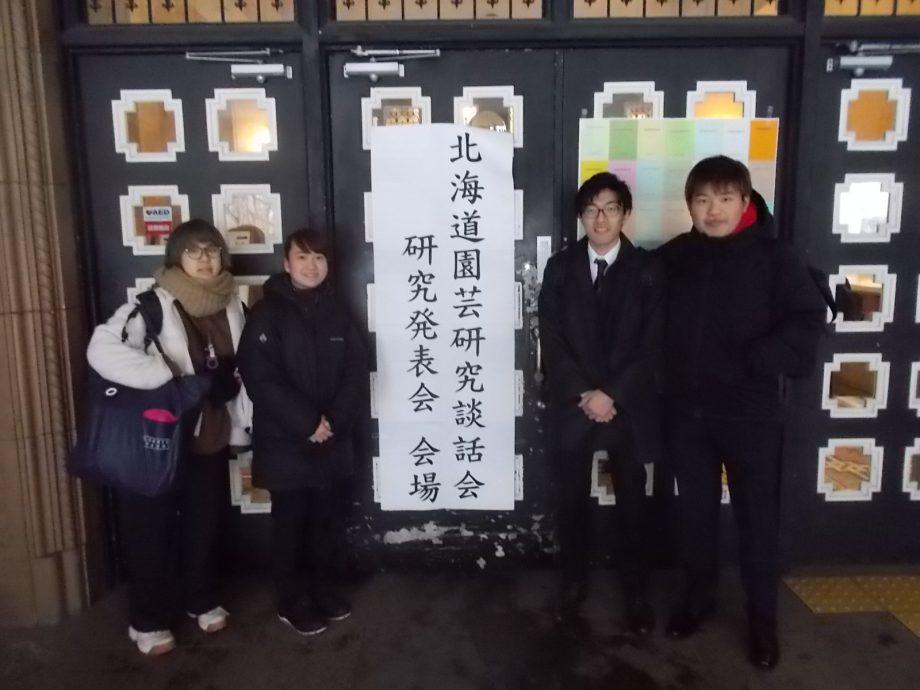 北海道園芸研究談話会で4人が発表しました