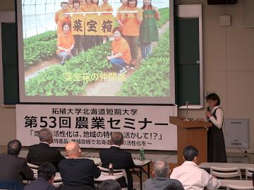 岩見沢市の女性グループ菜宝箱の横谷氏からラッカセイ栽培のご講演