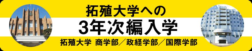 拓殖大学への三年次編入学