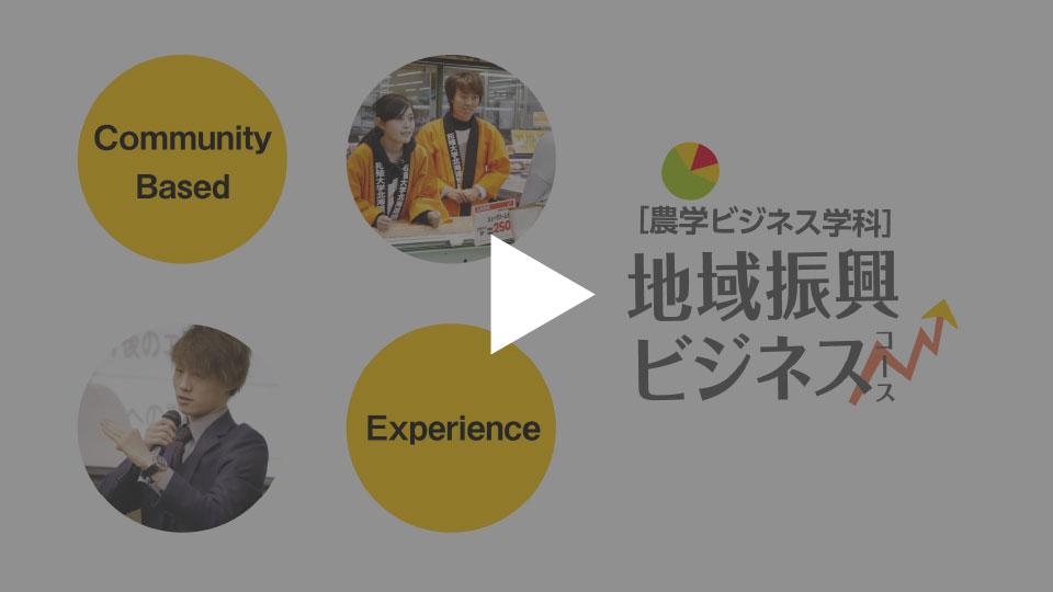 農学ビジネス学科【地域振興ビジネスコース】