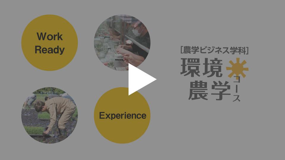 農学ビジネス学科【環境農学コース】