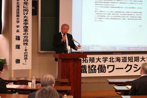 篠塚学長の講演