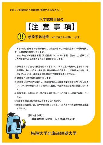 【重要】2月27日入学試験当日の注意事項について