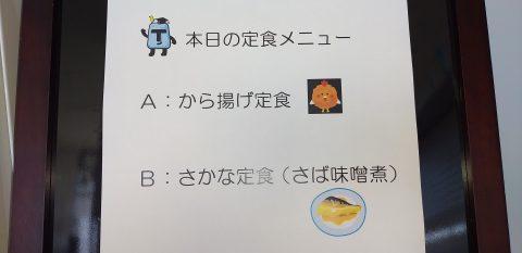 定食は2種類からお選びください