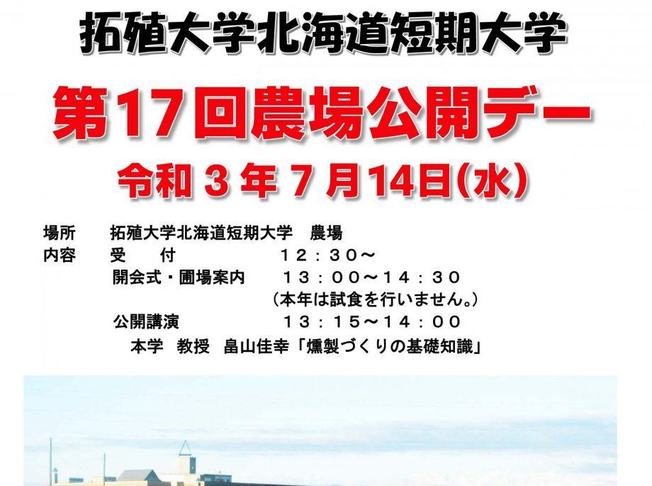 第17回 実験・実習農場公開デー(7月14日)を開催します。