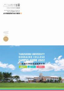 拓殖大学北海道短期大学デジタルパンフレット