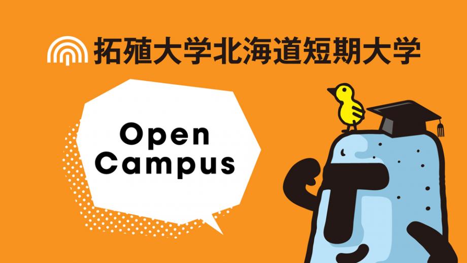 Miniオープンキャンパスを開催しました!(8月28日)