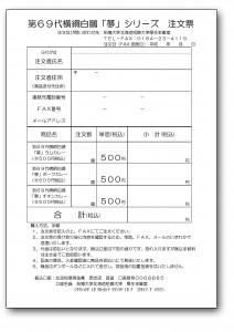 order_sheet2