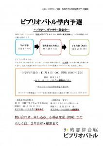 20151102ビブリオバトル学内予選ポスター②